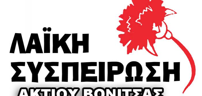 """""""Λαϊκή Συσπείρωση"""" Ακτίου Βόνιτσας: Όχι  στην ιδιωτικοποίηση των Υπηρεσιών Καθαριότητας"""
