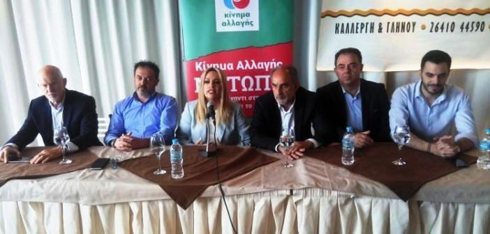 Στο Αγρίνιο Φώφη Γεννημάτα και Γιώργος Παπανδρέου για τον Απόστολο Κατσιφάρα (ΔΕΙΤΕ ΦΩΤΟ + VIDEO)
