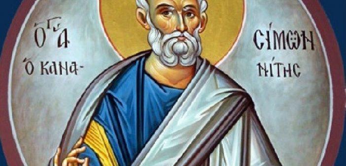 Ποιος ήταν ο Άγιος Απόστολος Σίμων, ο Ζηλωτής που τιμάται σήμερα