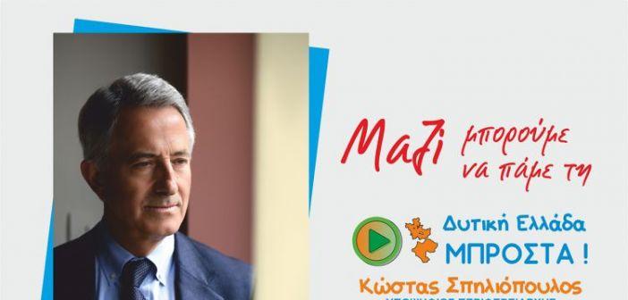 Κώστας Σπηλιόπουλος: Κεντρική Ομιλία και Περιοδείες στην Αιτωλοακαρνανία