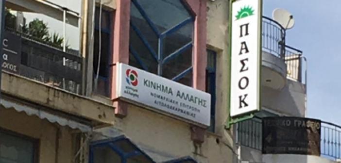 Αιτωλοακαρνανία ΚΙΝΑΛ – ΠΑΣΟΚ: Παράδοση ψηφοδελτίων από αύριο