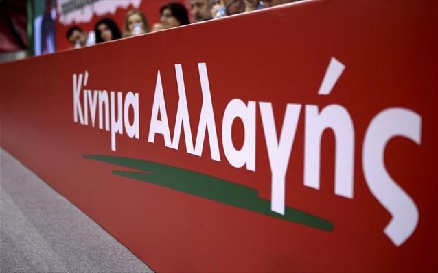 Αιτωλοακαρνανία: Έκλεισε -χωρίς Γεννηματά- το ψηφοδέλτιο του ΚΙΝΑΛ – Ανακοινώθηκε η τελική λίστα