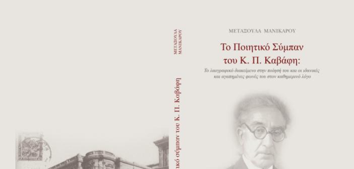 Αγρίνιο: Παρουσιάζονται βιβλία της Μεταξούλας Μανικάρου
