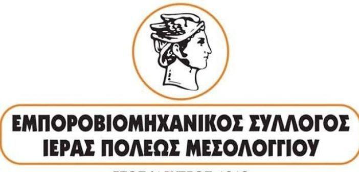Εμποροβιομηχανικός Σύλλογος Μεσολογγίου: «Στήριξη των Υποψήφιων Επιχειρηματιών / Εμπόρων στις εκλογές»