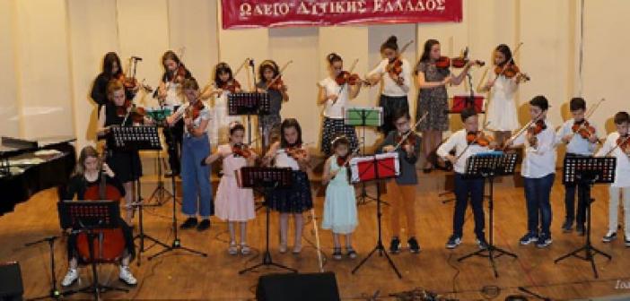 Συναυλία από το Ωδείο Δυτικής Ελλάδος αφιερωμένη στο εργαστήρι «Παναγία Ελεούσα» (ΔΕΙΤΕ ΦΩΤΟ)