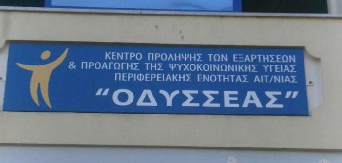«Οδυσσέας»: Διήμερη Βιωματική Εκπαίδευση σε Λειτουργούς Πρωτοβάθμιας Εκπαίδευσης