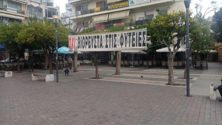 Αγρίνιο: Πανό στην πλατεία Δημοκρατίας ενάντια στις μονάδες βιορευστών στις Φυτείες Ξηρομέρου