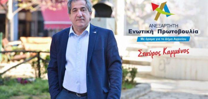 """Αγρίνιο – παράταξη Καμμένου για εκτροπή Αχελώου: """"Συλλαλητήριο κατά της εκτροπής του Αχελώου"""""""