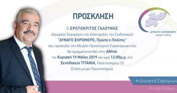 Ομιλία Ερωτόκριτου Γαλούνη στους ετεροδημότες της Αθήνας