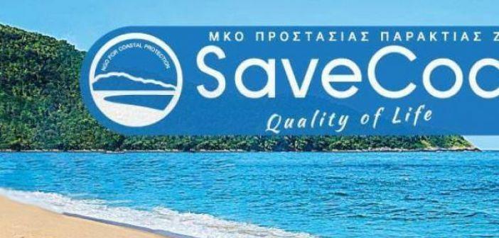 Δυτική Ελλάδα: Το Σάββατο Ημερίδα της Περιφέρειας για τη θαλάσσια ρύπανση και τη διάσωση των ακτών