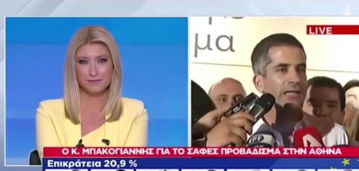 Σία Κοσιώνη: Έβλεπε τον Κώστα Μπακογιάννη να κάνει δηλώσεις κι… έλιωνε! (VIDEO)