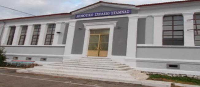 Ο Ν. Αλιάγας διέθεσε ποσό για την κατασκευή καινούριων βρυσών στο Δημοτικό Σχολείο Σταμνάς