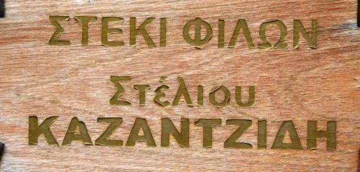 Στην Άνω Χώρα Ναυπακτίας το στέκι των φίλων του Στέλιου Καζαντζίδη (ΔΕΙΤΕ ΦΩΤΟ)