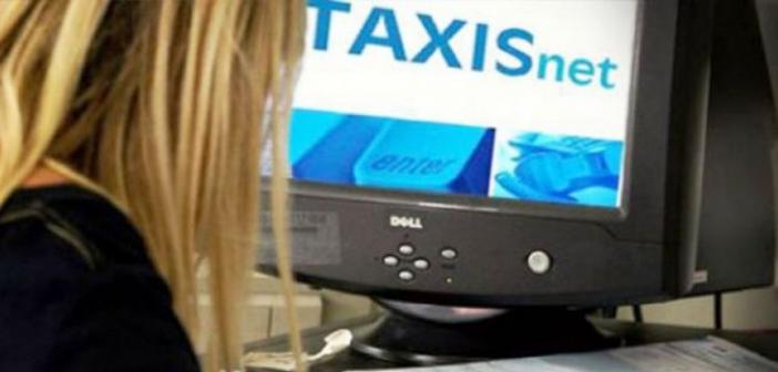 Εκτός λειτουργίας το Taxisnet το Σαββατοκύριακο
