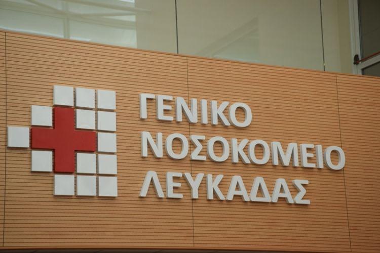 Οι τηλεφωνικές γραμμές για το νέο Γενικό Νοσοκομείο Λευκάδας