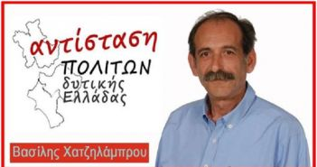 Το ψηφοδέλτιο της «Αντίστασης Πολιτών Δυτικής Ελλάδας» και στις τρεις Περιφερειακές Ενότητες