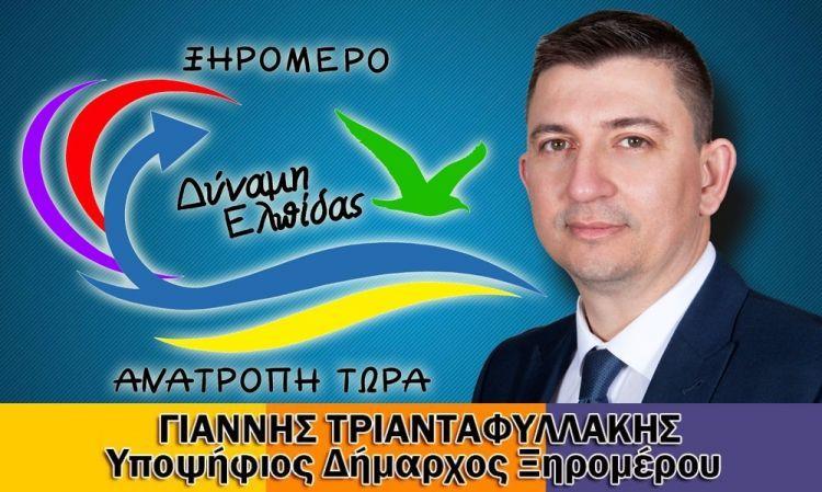 Κατατέθηκε το ψηφοδέλτιο του υποψήφιου Δημάρχου Ξηρομέρου Γιάννη Τριανταφυλλάκη
