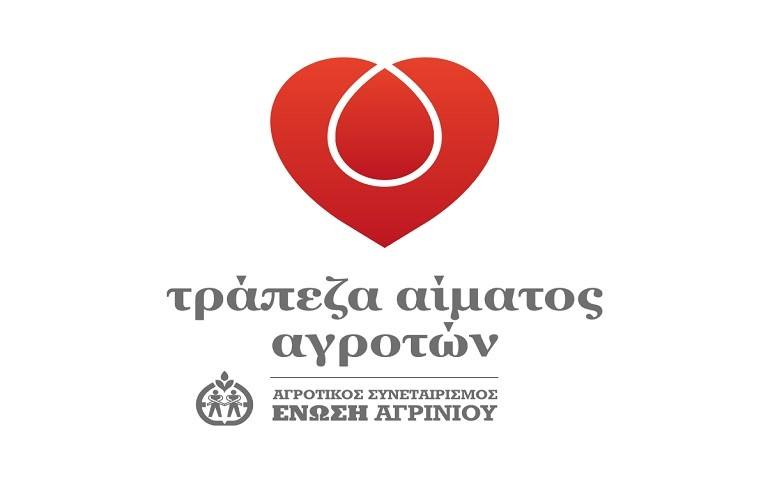 Εθελοντική Αιμοδοσία στο Παπαστράτειο Μέγαρο Αγρινίου στις 14 Ιουνίου