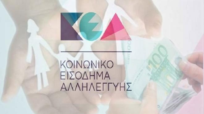 Εγκρίθηκε η δαπάνη για την καταβολή του Κοινωνικού Εισοδήματος Αλληλεγγύης