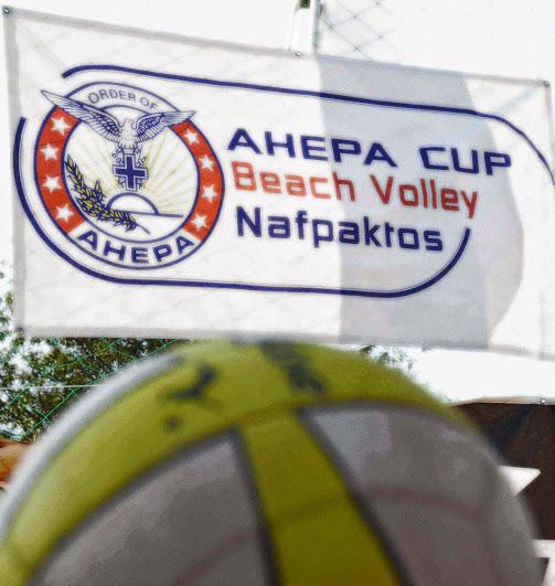 Ναύπακτος: Σαββατοκύριακο με AHEPA cup beach volley – Αυτό το Κύπελλο ποιός θα το πάρει;