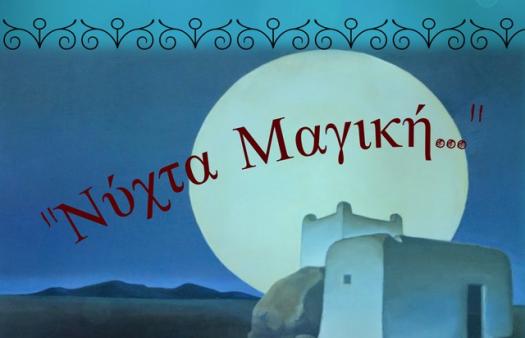 «Μια νύχτα μαγική» στο Αιτωλικό