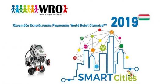 Περιφερειακός διαγωνισμός εκπαιδευτικής ρομποτικής Δυτικής Ελλάδας (ΔΕΙΤΕ VIDEO)