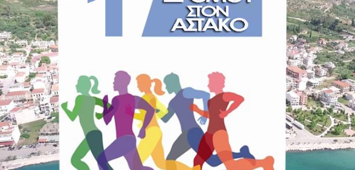 Έρχεται ο 1ος αγώνας δρόμου στον Αστακό – Δηλώστε συμμετοχή