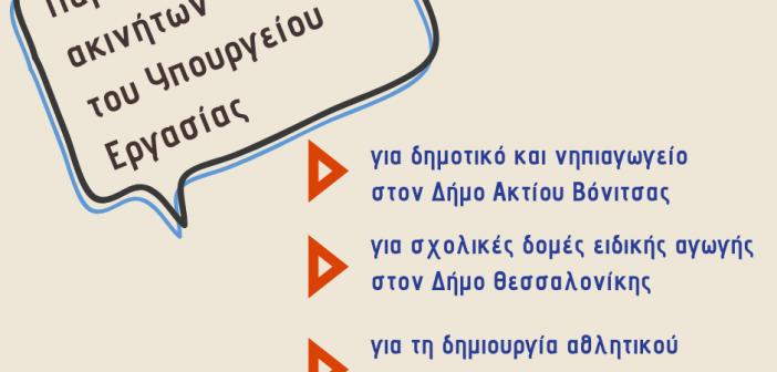 Με απόφαση Αχτσιόγλου παραχώρηση ακινήτου για κατασκευή σχολείου στη Βόνιτσα