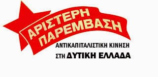 ΑΡΠΑ Δυτικής Ελλάδας: Να ανακληθούν άμεσα οι 32 απολύσεις στις ιχθυοκαλλιέργειες Νηρέας στον Αστακό