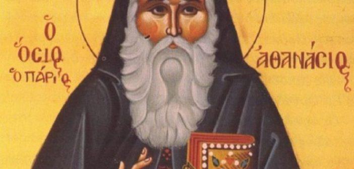 Ποιος ήταν ο Όσιος Αθανάσιος ο Πάριος που εορτάζει σήμερα