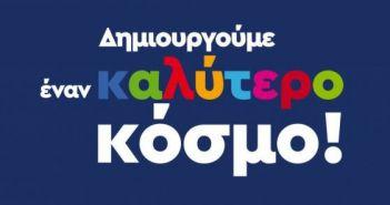 Ένα μεγάλο Bravo στα σχολεία της Περιφέρειας Δυτικής Ελλάδας!