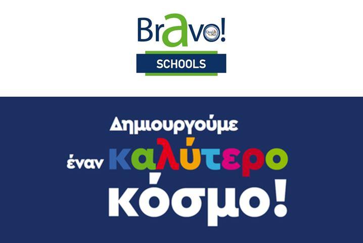 Ένα μεγάλο BRAVO στα σχολεία της Δυτικής Ελλάδας!
