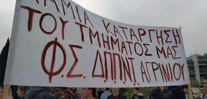 ΤΕΕ Αιτωλοακαρνανίας: Ζητά ανάκληση της κατάργησης του Τμήματος ΔΠΠΝΤ