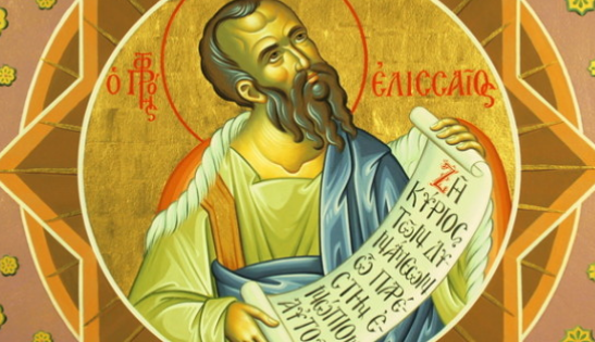 Σήμερα τιμάται ο Προφήτης Ελισσαίος
