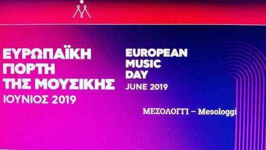 Ευρωπαϊκή γιορτή της μουσικής στο Μεσολόγγι