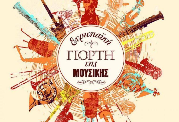 Για 11η χρονιά το Αγρίνιο γιορτάζει την Ευρωπαϊκή Ημέρα Μουσικής