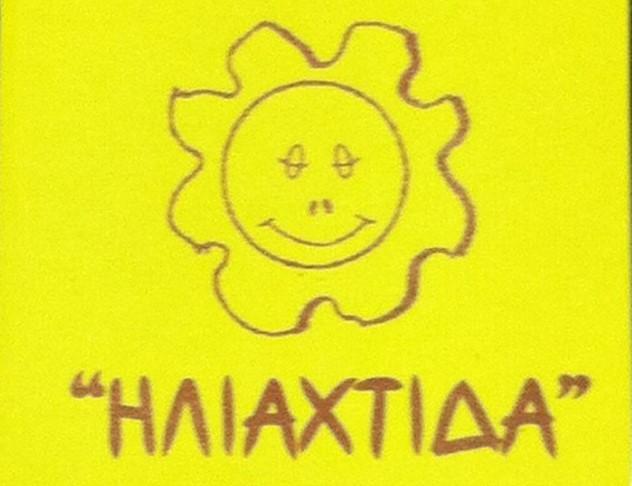 Εκδήλωση της «Ηλιαχτίδας» για την Ημέρα Μουσικής