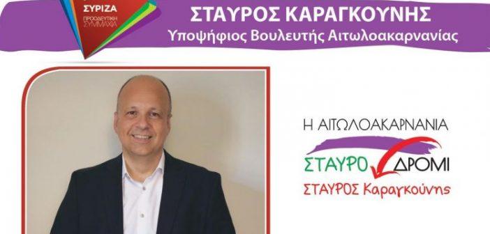 Δήλωση Σταύρου Καραγκούνη για την υποψηφιότητά του με τον ΣΥΡΙΖΑ στο νομό Αιτωλοακαρνανίας