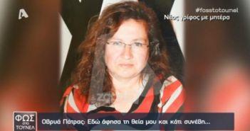 Δυτική Ελλάδα: Μυστήριο ο χαμός της πολύτεκνης μητέρας! Τα μηνύματα στα κινητά πυκνώνουν την ομίχλη… (VIDEO)