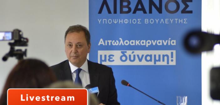 Δείτε Live την ομιλία του Σπήλιου Λιβανού στο DIVANI Caravel της Αθήνας