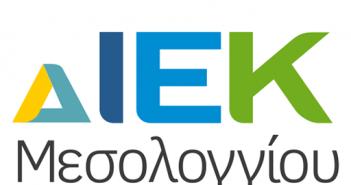 Δ.ΙΕΚ Μεσολογγίου: Πρόταση για νέες ειδικότητες γα την επόμενη χρονιά