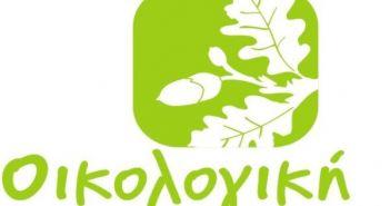 Οικολογική Δυτική Ελλάδα: Θα καλυφθούν ξανά οι οπλοφόροι στην Στροφυλιά;