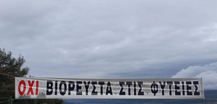 Ξηρόμερο: Συνεχίζεται ο αγώνας για την αποτροπή εγκατάστασης Μονάδων Βιορευστών στις Φυτείες