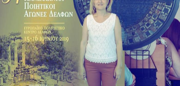 Τιμητική διάκριση στην ποιήτρια Β. Πανταζή από την Πάλαιρο στους 34ους Δελφικούς Αγώνες Ποίησης! (ΔΕΙΤΕ ΦΩΤΟ)