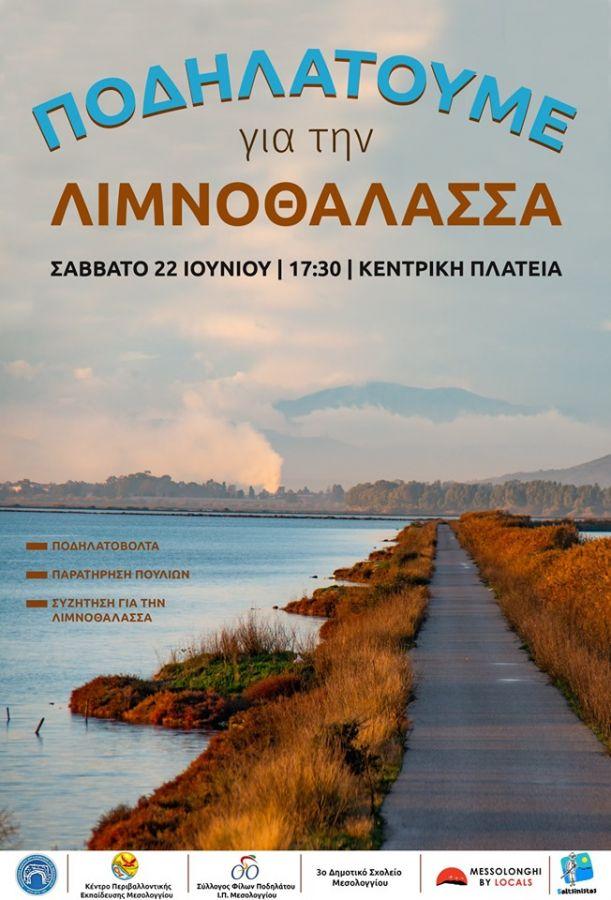 """22 Ιουνίου """"Ποδηλατούμε για την Λιμνοθάλασσα"""""""