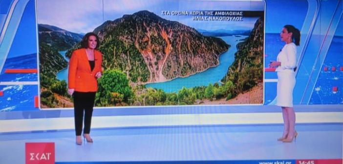 Τα ορεινά χωριά της Αμφιλοχίας στην τηλεόραση του ΣΚΑΙ (ΔΕΙΤΕ VIDEO)