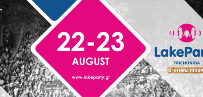 Δείτε live την παρουσίαση του προγράμματος του φετινού Lake Party Τριχωνίδα