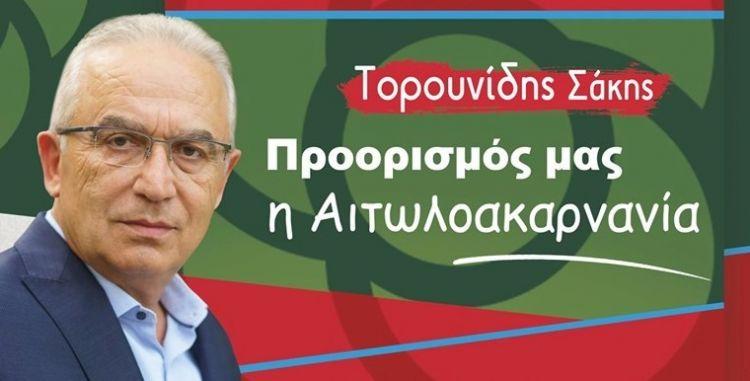 Η κεντρική πολιτική ομιλία του Σάκη Τορουνίδητην Πέμπτη 27 Ιουνίου, στο Παπαστράτειο ΜέγαροΑγρινίου