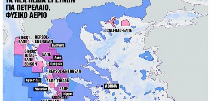 Πόσο πετρέλαιο και φυσικό αέριο κρύβουν τα κοιτάσματα σε Ιόνιο, Κρήτη (ΔΕΙΤΕ ΧΑΡΤΗ)