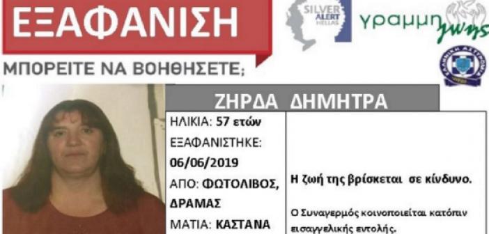 Δράμα: Εντοπίστηκε νεκρή η Δήμητρα Ζήρδα μετά τη δραματική έκκληση του μεγαλύτερου γιου της (ΔΕΙΤΕ ΦΩΤΟ)